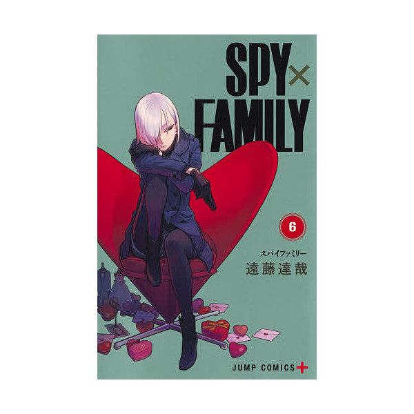 SPY×FAMILY 6/遠藤達哉