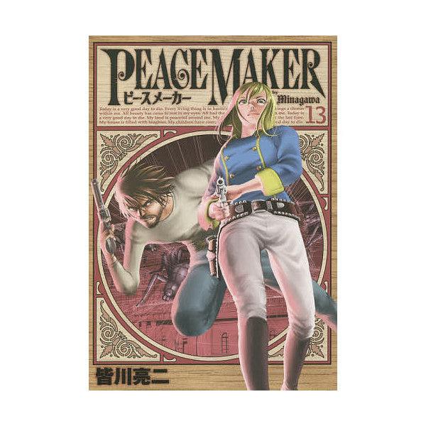 PEACE MAKER 13/皆川亮二