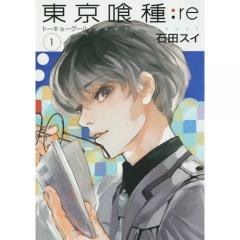 東京喰種(トーキョーグール):re 1/石田スイ