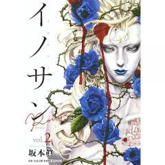 イノサンRouge vol.2/坂本眞一