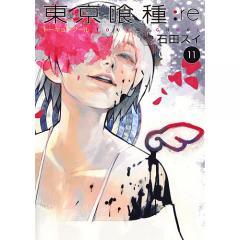 東京喰種(トーキョーグール):re 11/石田スイ
