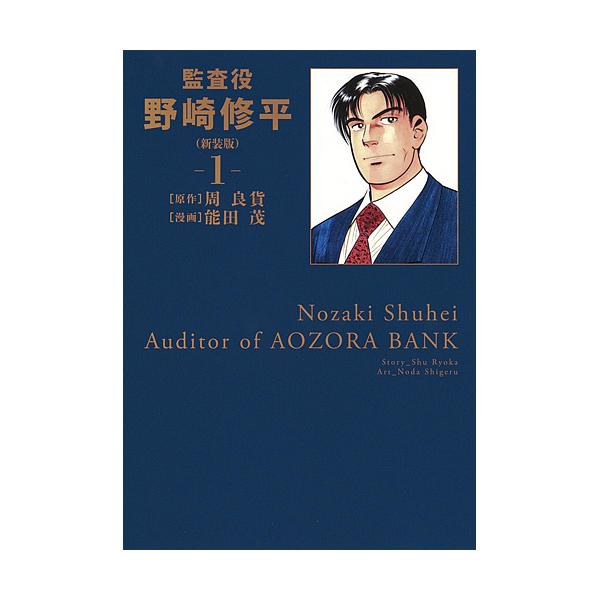 監査役野崎修平 1 新装版/周良貨/能田茂