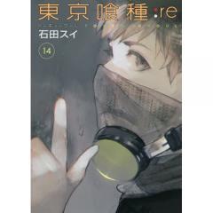 東京喰種(トーキョーグール):re 14/石田スイ
