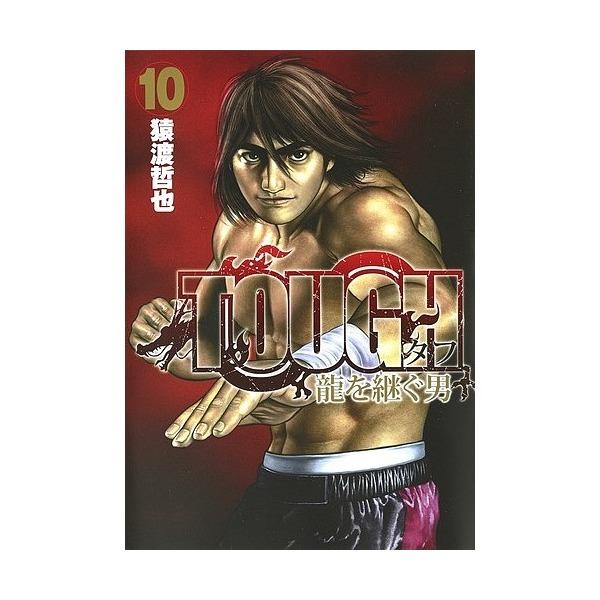 6542e8d9b05d LOHACO - TOUGH龍を継ぐ男 10/猿渡哲也 (青年コミック) bookfan for LOHACO