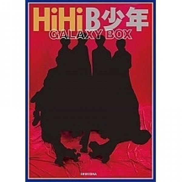 HiHiB少年写真集GALAXY 限定版