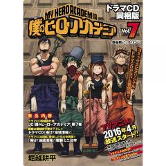 僕のヒーローアカデミア 7 ドラマCD付/堀越耕平