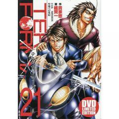 テラフォーマーズ 21 DVD同梱版/橘賢一/貴家悠