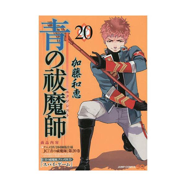青の祓魔師 20 アニメDVD同梱版/加藤和恵