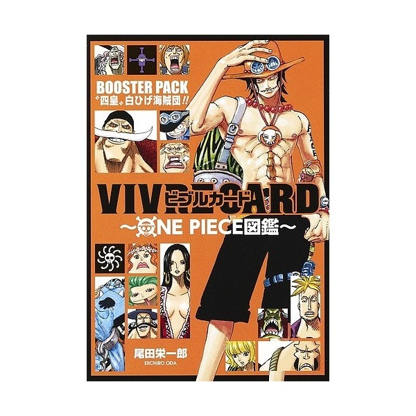 "BOOSTER PACK ""四皇""白ひげ/尾田栄一郎"