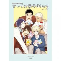 サンリオ男子Diary FIRST公式PHOTO BOOK/サンリオ
