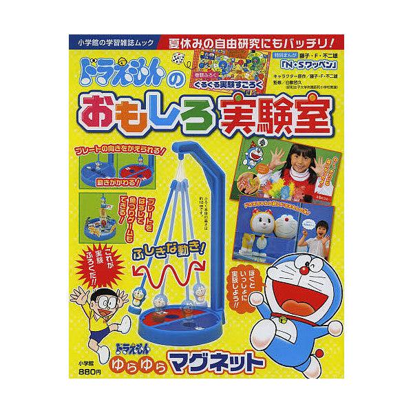 ドラえもんのおもしろ実験室/藤子・F・不二雄/白數哲久