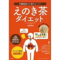 えのき茶ダイエット 内臓脂肪から落ちていく!/渡邉泰雄
