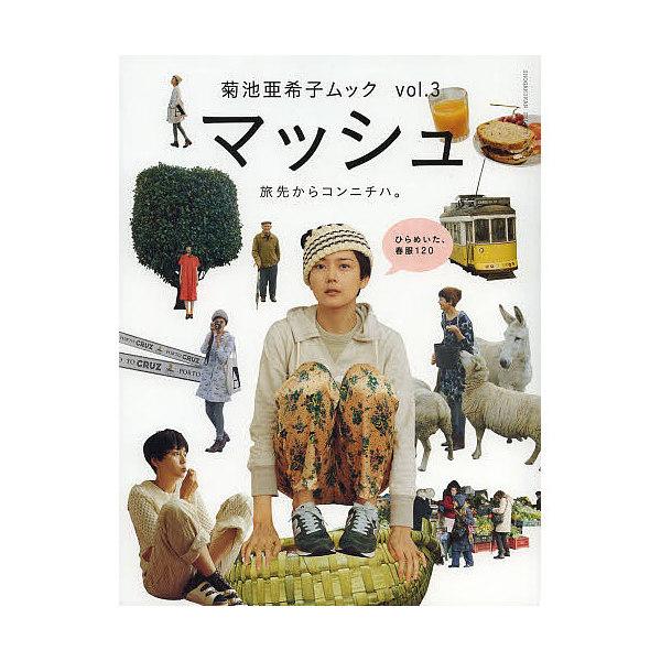 マッシュ 菊池亜希子ムック vol.3/菊池亜希子