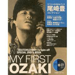 MY FIRST OZAKI スペシャルDVD&ブック尾崎豊コレクション