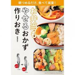 お弁当もやせるおかず作りおき 朝つめるだけ、食べて減量!/柳澤英子/レシピ