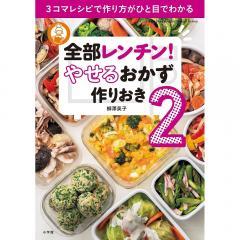 全部レンチン!やせるおかず作りおき 2/柳澤英子/レシピ