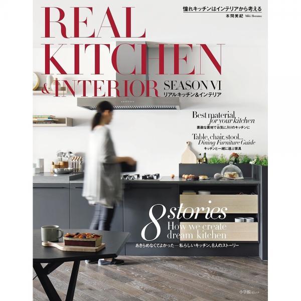 REAL KITCHEN & INTERIOR SEASON6/本間美紀