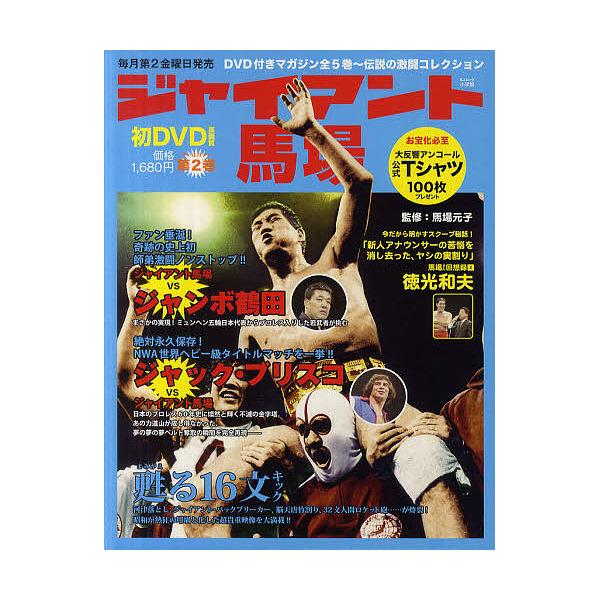 ジャイアント馬場甦る16文キック DVD付きマガジン 第2巻/馬場元子