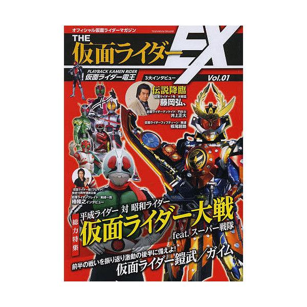 THE仮面ライダーEX オフィシャル仮面ライダーマガジン Vol.01