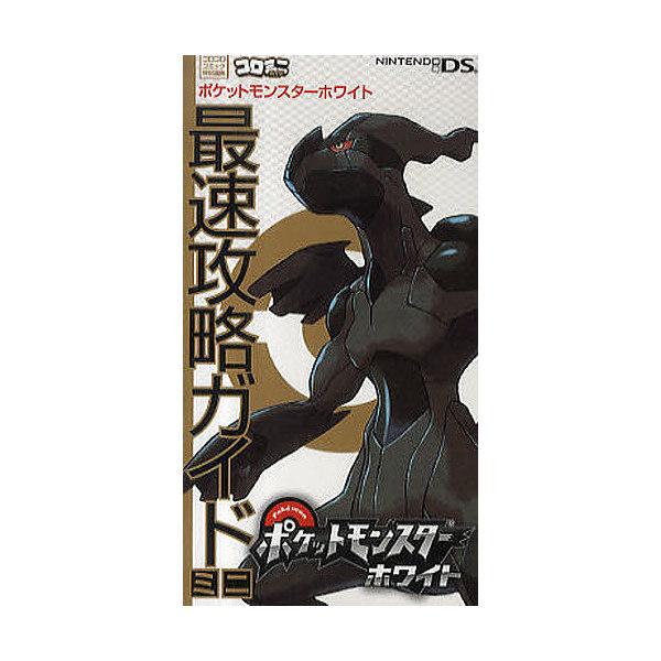ポケットモンスターホワイト最速攻略ガイドミニ/ゲーム