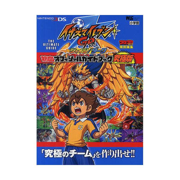 イナズマイレブンGOシャイン/ダーク熱血オフィシャルガイドブック究極版/ゲーム