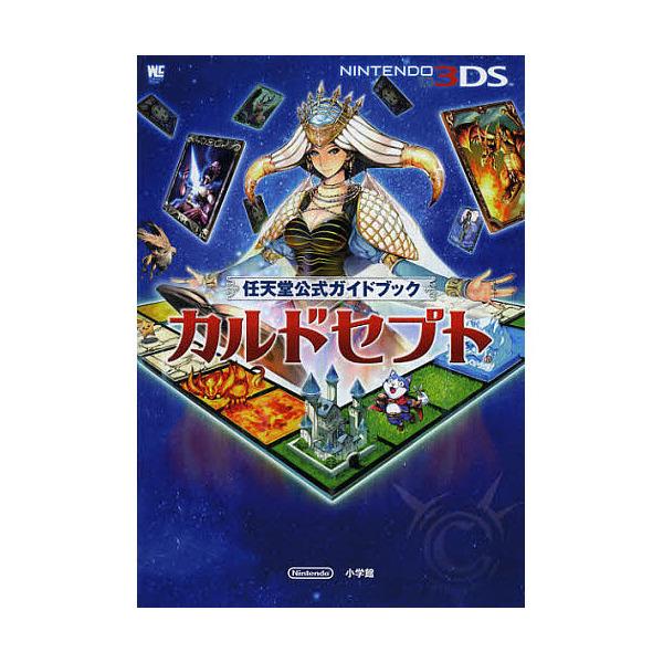 カルドセプト/任天堂株式会社/大宮ソフト/ジャムズワークス/ゲーム