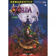 ゼルダの伝説の、ムジュラの仮面レプリカ制作The Legend of Zelda Majora's Mask Full Sized Replica