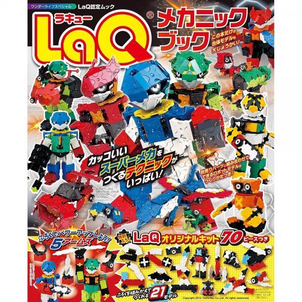 LaQメカニックブック/ヨシリツ株式会社