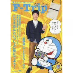 F-Trip 藤子・F・不二雄ファンブック