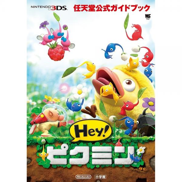 Hey!ピクミン