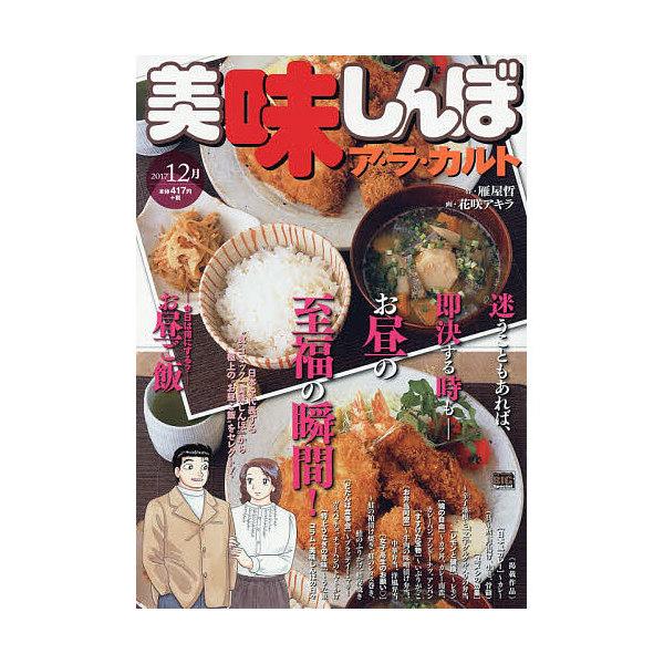 美味しんぼア・ラ・カルト 2017-12月/雁屋哲/花咲アキラ