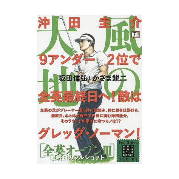風の大地 全英オープン 3 最終日の/かざま鋭二/坂田信弘