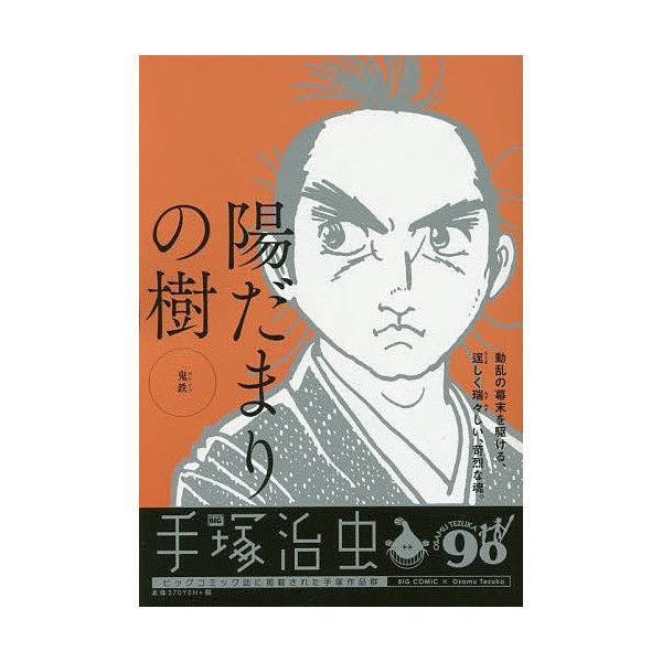 陽だまりの樹 鬼鉄/手塚治虫