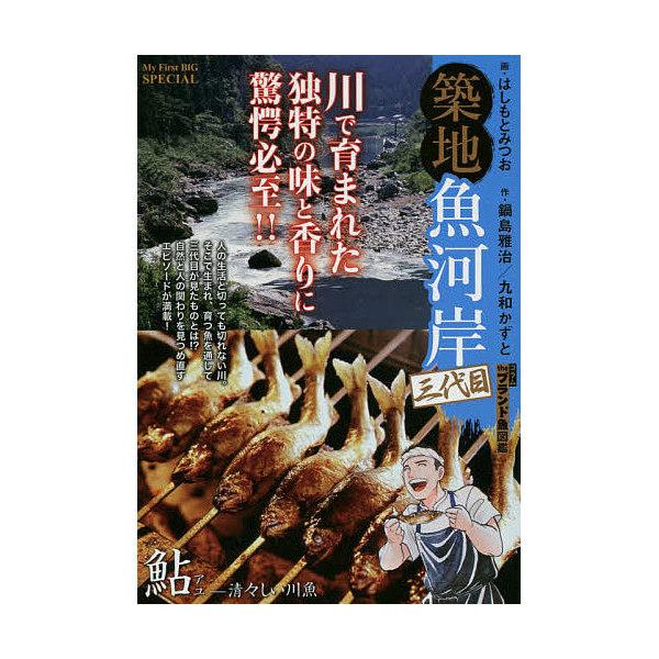 築地魚河岸三代目 鮎-清々しい川魚/はしもとみつお/鍋島雅治