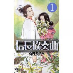 信長協奏曲(コンツェルト) 1/石井あゆみ