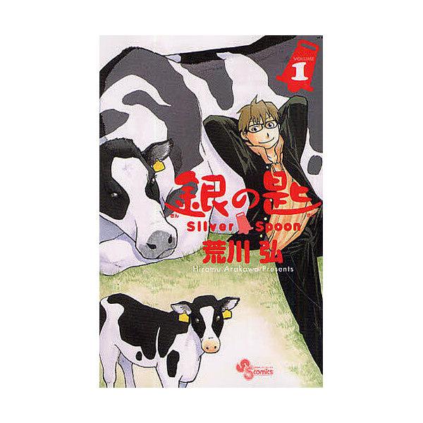 銀の匙 VOLUME1/荒川弘