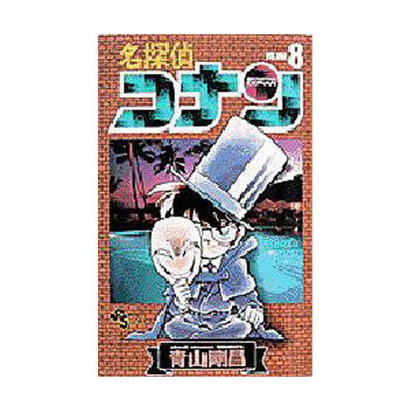 名探偵コナン Volume8/青山剛昌