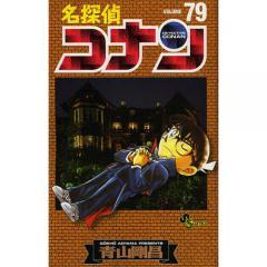 名探偵コナン Volume79/青山剛昌