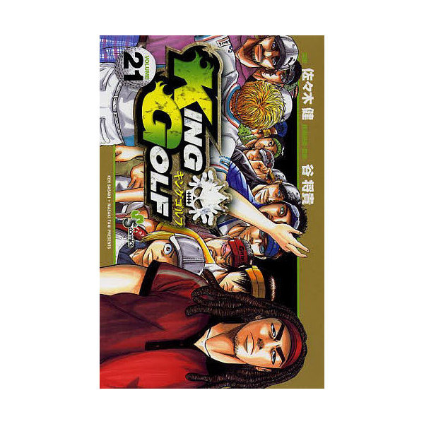 KING GOLF VOLUME21/佐々木健/谷将貴