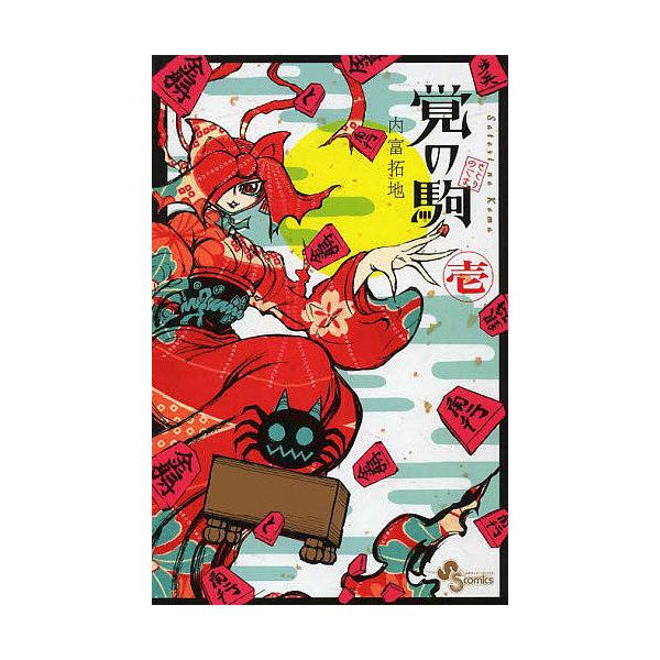 覚の駒 1/内富拓地