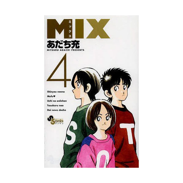 MIX 4/あだち充