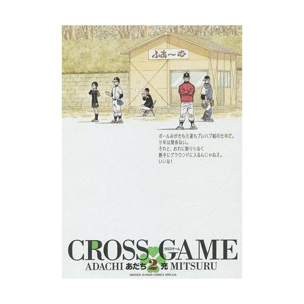 クロスゲーム 2/あだち充