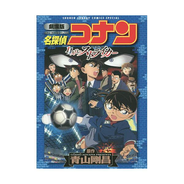 名探偵コナン11人目のストライカー 劇場版/青山剛昌