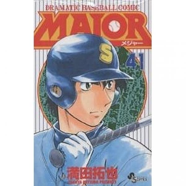 MAJOR DRAMATIC BASEBALL COMIC 41/満田拓也