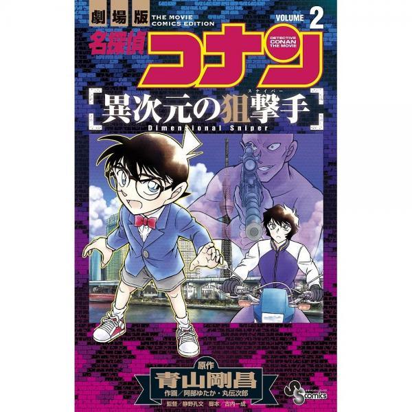 Lohaco 名探偵コナン異次元の狙撃手 スナイパー 劇場版 Volume2