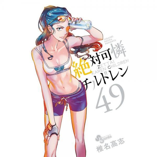 絶対可憐チルドレン 49/椎名高志