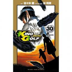 KING GOLF VOLUME30/佐々木健/谷将貴