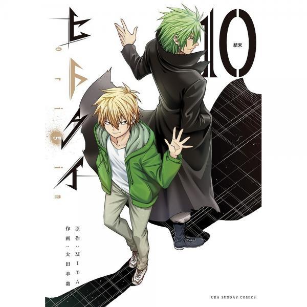 ヒトクイ-origin- 10/MITA/太田羊羹