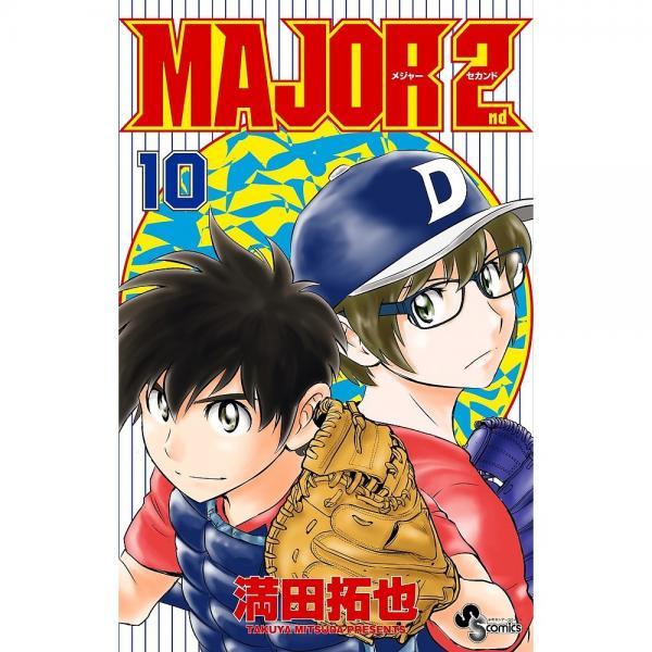 MAJOR 2nd 10/満田拓也