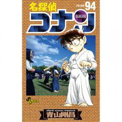 名探偵コナン Volume94/青山剛昌